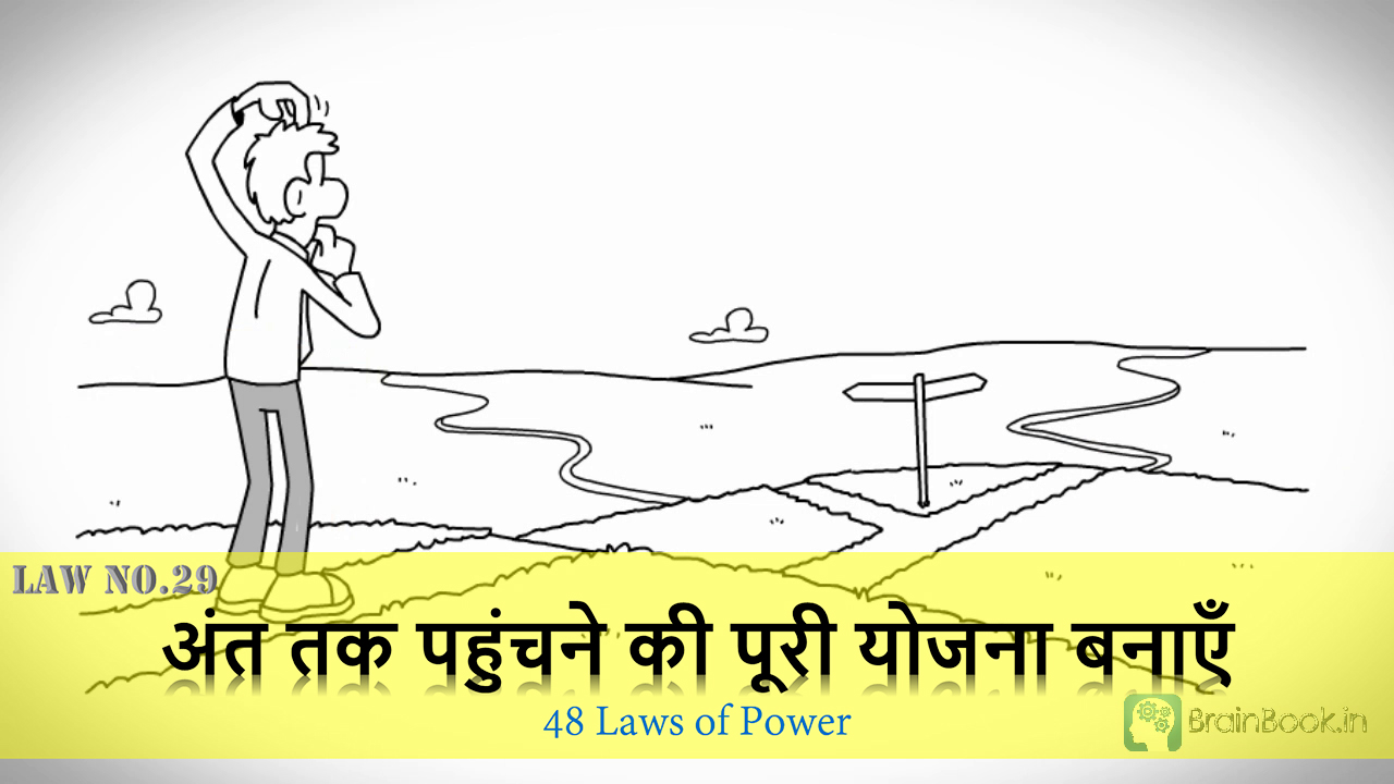 48 laws of power by robert green hindi book summary part - 3/4